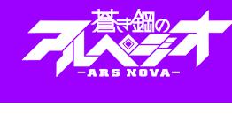 蒼き鋼 アルス・ノヴァ